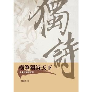 橫筆獨詩天下(全集終極修訂版)(POD)