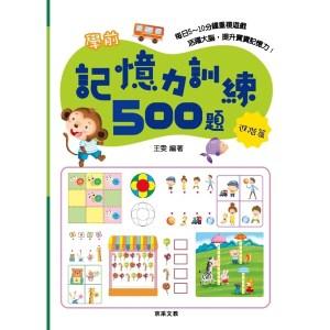 學前記憶力訓練500題【進階篇】