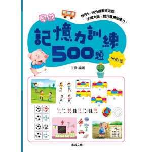 學前記憶力訓練500題【挑戰篇】