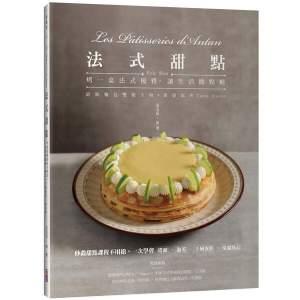 法式甜點:秒殺甜點課程不用搶,一次學會塔派、泡芙、千層蛋糕、常溫點心