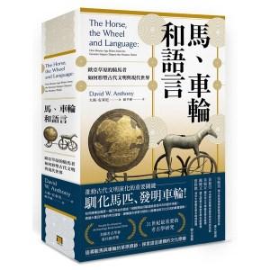 馬、車輪和語言:歐亞草原的騎馬者如何形塑古代文明與現代世界
