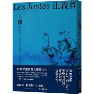 正義者(首次出版,法文直譯名家譯本,卡繆展現對正義與反抗的考驗)