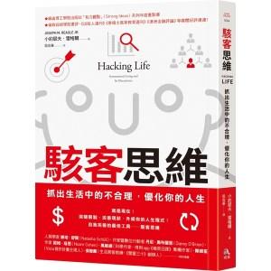 駭客思維:抓出生活中的不合理,優化你的人生