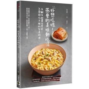 好想吃喔!燕麥的美味新吃法:有鹹有甜還有零食!怎麼都吃不膩的70道料理