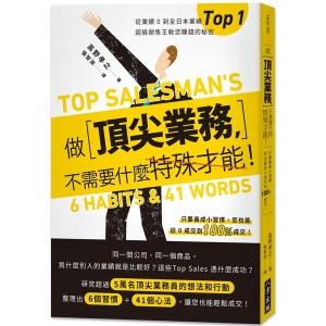 做頂尖業務,不需要什麼特殊才能!:從業績0到全日本業績top 1!超級銷售王教您賺錢的秘密(二版)