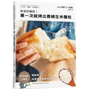 無蛋奶麵粉!第一次就烤出香綿生米麵包:用家裡的白米製作!自然•健康•零負擔•無麩質!純素食主義者也能享受