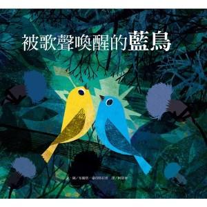 被歌聲喚醒的藍鳥