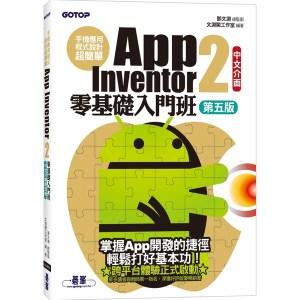手機應用程式設計超簡單:App Inventor 2零基礎入門班(中文介面第五版)(附APP實戰影音/範例)