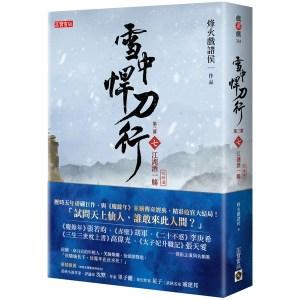 雪中悍刀行第三部【完結篇】:(七)江湖酒一觴