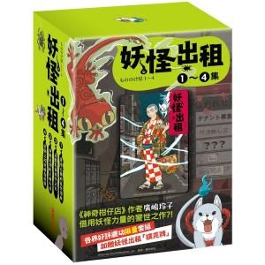 【超值限量】妖怪出租1~4集(加贈日本獨家授權「妖怪撲克牌」組)