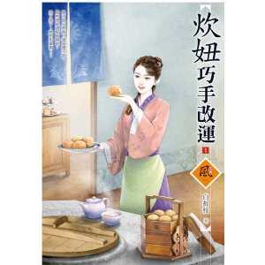 炊妞巧手改運(1)