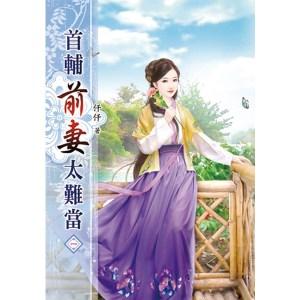 首輔前妻太難當(一)