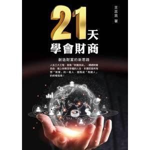 21天學會財商,創造財富的新思路