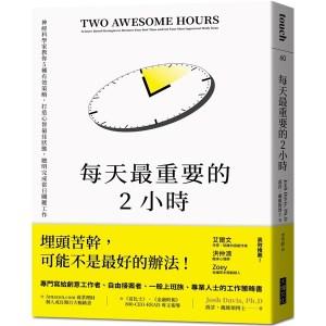 每天最重要的2小時(暢銷新版):神經科學家教你5種有效策略,打造心智最佳狀態,聰明完成當日關鍵工作