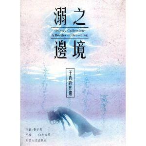 子青詩作選:溺之邊境