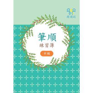 筆順練習簿(中級)