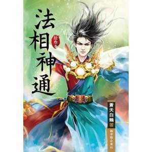 法相神通(第十三卷):魔族暗子