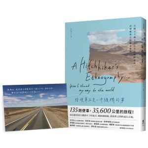 搭便車不是一件隨機的事:公路上3萬5千6百公里的追尋,在國與界之間探索世界(隨機附贈限量便車明信片,一組3張)