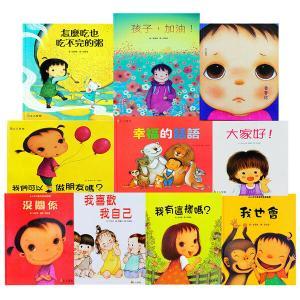 幼幼寶貝繪本(10本)套書