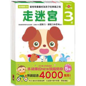3歲-多湖輝的NEW頭腦開發(一套五冊)