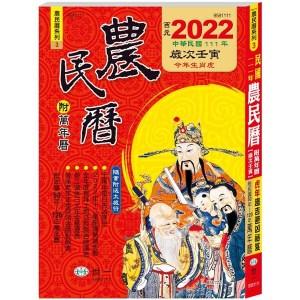 111年農民曆320頁25K