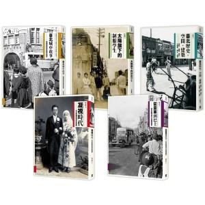 圖說台灣史套書:用影像和文字記錄台灣的過去與現在(共五冊,隨書附贈「日治時期寫真館明信片」一組七張)