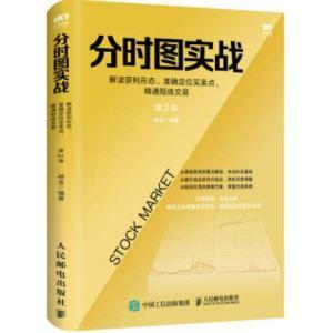 分時圖實戰:解讀獲利形態、準確定位買賣點、精通短線交易(第2版)