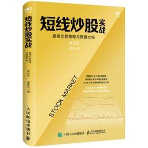 短線炒股實戰:股票交易策略與操盤心經(第2版)