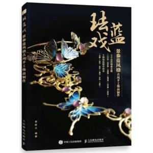琺藍戲:景泰藍風格古風手工飾品製作