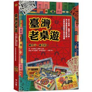 臺灣老桌遊:從大富翁、龜博士升學、到天地牌與飛車龍虎鬪,完整收錄懷舊珍貴老遊戲