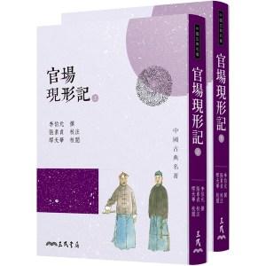 官場現形記(上/下)(四版)