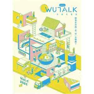 《WuTalk 台南在地誌 Vol.1 2021:如果在台南,有「空」去哪裡 ?》