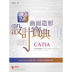 CATIA 曲面造形 設計寶典