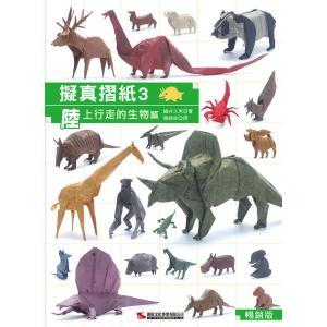 擬真摺紙3:陸上行走的生物篇(暢銷版)