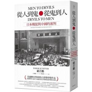 從人到鬼,從鬼到人:日本戰犯與中國的審判