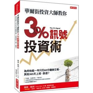 華爾街投資大師教你翻倍操作原理 3%獲利線:為何他能一年只花60分鐘做交易, 其他365天上班、旅遊?