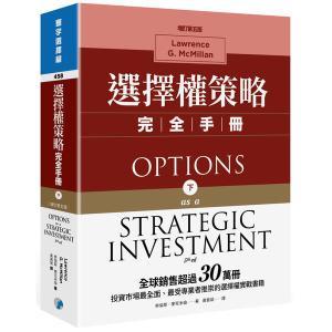 選擇權策略完全手冊(增訂第五版)(下)