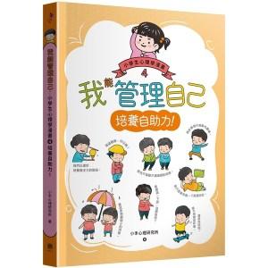 我能管理自己:小學生心理學漫畫4培養自助力!