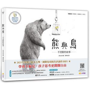 熊與鳥──不受限的故事:【閱讀啟發:理解偏見.培養觀察力、創造力】(附真人導讀影音QR code)