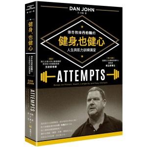 健身,也健心:傳奇教練丹約翰的人生與肌力訓練講堂