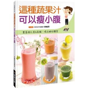這種蔬果汁可以瘦小腹