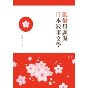 「亂倫」母題與日本敘事文學(POD)