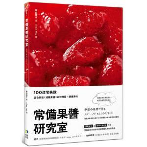 常備果醬研究室:100道零失敗當令果醬×減糖果醬×鹹味抹醬,健康美味