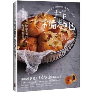 手作常備麵包:11款冷凍麵團✕42種經典風味,隨烤即食,開啟幸福的一天