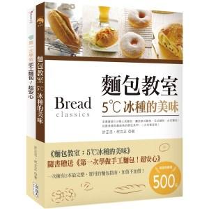 麵包教室:5˚C冰種的美味(附贈:《第一次學做手工麵包!超安心》)