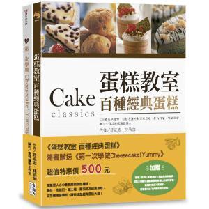 蛋糕教室:百種經典蛋糕:(附贈:《第一次學做Cheesecake!Yummy》)