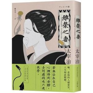 維榮之妻:愛與寂寥的喟嘆,太宰治經典作品集【典藏紀念版】