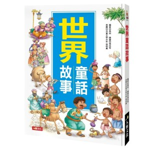 世界童話故事