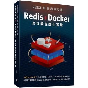 NoSQL開發完美方案:Redis+Docker高性能虛擬化實戰
