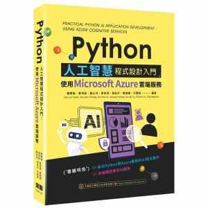 Python人工智慧程式設計入門:使用Microsoft Azure雲端服務
